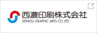 西濃印刷株式会社WEBサイト