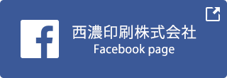 西濃印刷株式会社Facebookサイト