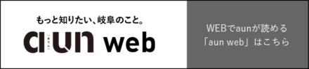aun WEBサイトバナー