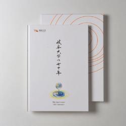 岐阜大学 創立70周年記念誌 表紙