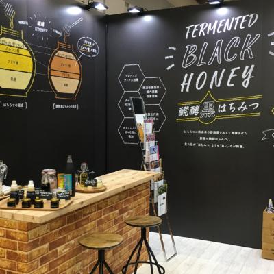 日新蜂蜜「食品開発展2019」展示ブース